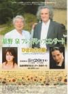 AFFICHE CONCERT SENDAI-JAPON 2008